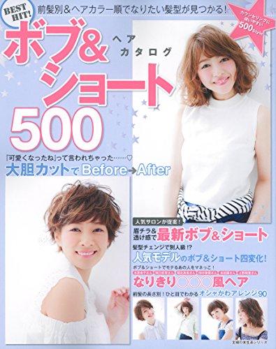 BEST HIT! ボブ&ショートヘアカタログ500 (主婦の友生活シリーズ)