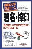 通勤大学法律コース 署名・捺印—知らなかったではすまされないビジネスのルール (通勤大学文庫)