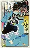 常住戦陣!!ムシブギョー 23 (少年サンデーコミックス)