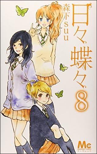 日々蝶々 8  マーガレットコミックス
