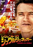 レジェンド・オブ・シュワルツェネッガー [DVD]