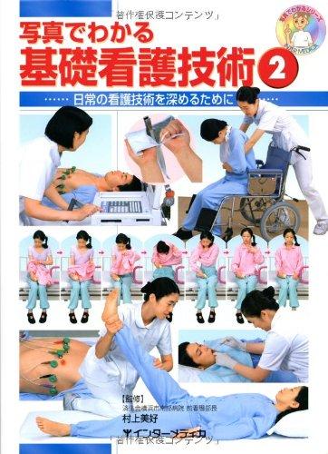 写真でわかる基礎看護技術