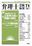 弁理士受験新報 No.71(2010.12)