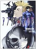 アプラクサスの夢 / 高橋 弥七郎 のシリーズ情報を見る