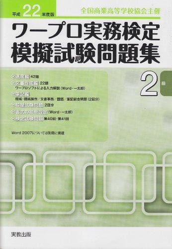 全商ワープロ検定模擬問題集2級 平成22年度版 (2010)