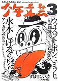 少年文芸 Vol.3