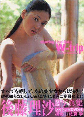 後藤理沙写真集「W-trip」