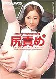 尻責めNFDM-021 [DVD]