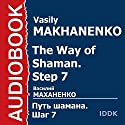 The Way of Shaman, Step 7 [Russian Edition] Audiobook by Vasily Makhanenko Narrated by Maxim Suslov