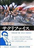 shigeのお勧め自転車小説