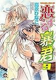 The Tyrant Falls In Love Volume 9 (Yaoi Manga)