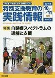 特別支援教育の実践情報 2016年 11月号