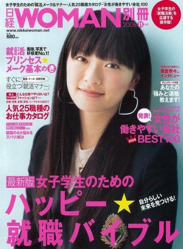 最新版 女子学生のためのハッピー就職バイブル 2008年 11月号 [雑誌]