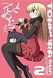 とんぬらさん 2 (IDコミックス REXコミックス)