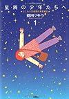 星屑の少年たちへ(1) (アクションコミックス)