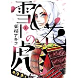 Amazon.co.jp: 雪花の虎(1) (ビッグコミックス) 電子書籍: 東村アキコ: Kindleストア