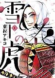 雪花の虎(1) (ビッグコミックス)