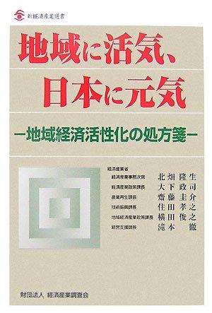 地域に活気、日本に元気―地域経済活性化の処方箋