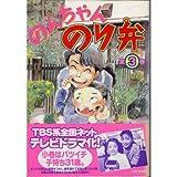 のんちゃんのり弁 (第3巻) (モーニングKC (496))