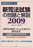 新司法試験の問題と解説 2009 (別冊法学セミナー no. 200)