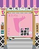 エビ中の永遠に中学生(仮)(Blu-ray Disc)