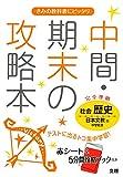 中間・期末の攻略本 日本文教版 中学社会 歴史