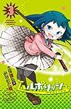 ハルポリッシュ 3 (少年チャンピオン・コミックス)