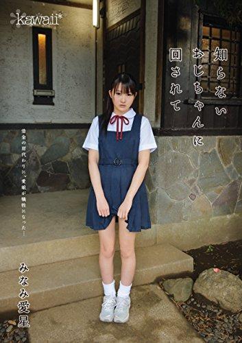 知らないおじちゃんに回されて みなみ愛星 kawaii [DVD]
