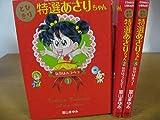 とびきり特選 あさりちゃん コミック 全3巻完結セット (てんとう虫コミックスライブラリー版)