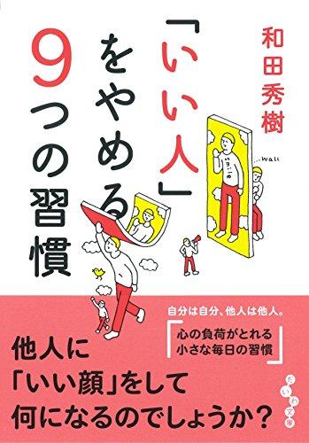 「いい人」をやめる9つの習慣 (だいわ文庫)