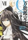 万能鑑定士Qの事件簿 (7) (カドカワコミックス・エース)