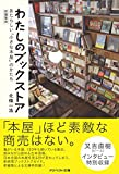 わたしのブックストア(文庫) (アスペクト文庫)