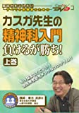 カスガ先生の精神科入門 負けるが勝ち!(上巻) ケアネットDVD