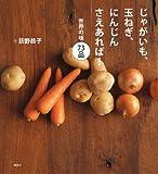 じゃがいも、玉ねぎ、にんじんさえあれば! 世界の味 73品 (講談社のお料理BOOK)