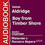 Boy from Timber Shore [Russian Edition] | James Aldridge