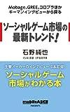 Mobage、GREE、コロプラほかキーマンインタビューから探る ソーシャルゲーム市場の最新トレンド! (―)