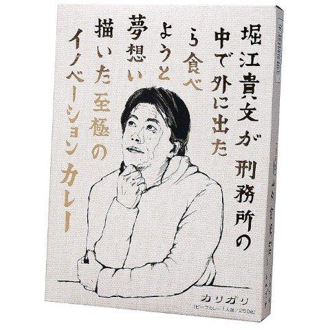 堀江貴文刑務所カレー
