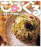 ごちぐる 沖縄 ご当地グルメ アレンジ簡単レシピ集 (タツミムック)