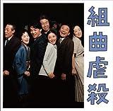 舞台『組曲虐殺』オリジナルCD