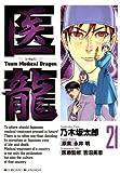 医龍(21) (ビッグコミックス)