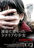 運命に逆らったシチリアの少女 [DVD]