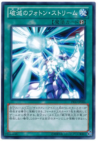 Yu-Gi-Oh! PRIO-JP086 Photon Stream of Destruction Common