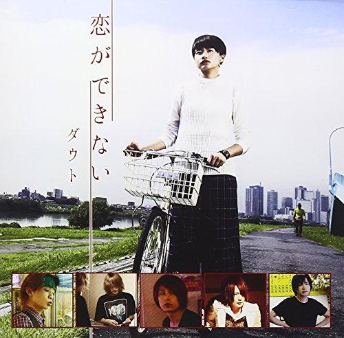 恋ができない(初回限定盤A)(DVD付)