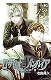 ロザリオとバンパイア season2 13 (ジャンプコミックス)
