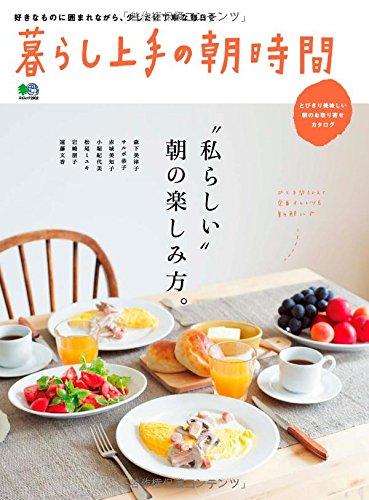 暮らし上手の朝時間 (エイムック 2902)