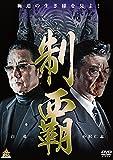 制覇 [DVD]