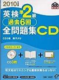 英検準2級過去6回全問題集CD 2010年度版 (旺文社英検書)