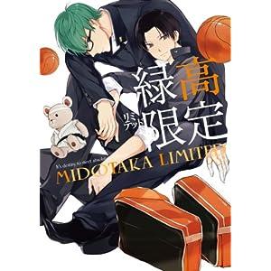 緑高限定 ― ミドタカリミテッド ―  [黒バスアンソロジー] (mimi.comics)