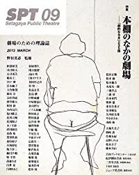 SPT 09 特集  本棚のなかの劇場---「劇的なる本」235冊