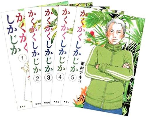 かくかくしかじか コミック 全5巻完結セット